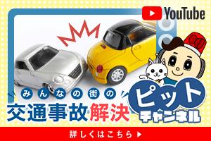 交通事故ピットチャンネル